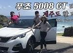 [Vlog] 가족과 함께 '푸조 5008 GT' 타고 '제주도 한 바퀴'