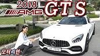 2018 AMG GT S 시승기 1부, 이제야 진짜 AMG 답다!