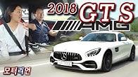 """""""긴장하라 911″ 2018 AMG GT S 시승기 2부"""