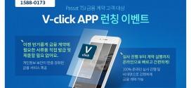 폭스바겐파이낸셜서비스코리아, V-click 모바일 앱 런칭