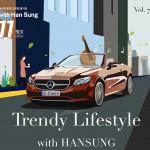 메르세데스-벤츠 공식딜러 한성자동차, 'with Han Sung' 11월호 '한성자동차와 함께하는 트랜디한 라이프스타일' 발간