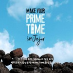 토요타 코리아, 프리우스 프라임과 함께하는 '프라임 타임' 온라인 이벤트 진행