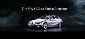 벤츠 코리아, 더 뉴 C-클래스 코리안 프리미어(Korean Premiere) 행사 개최