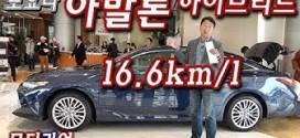 대형세단 연비가 16.6km/l, 토요타 아발론 하이브리드 신차리뷰, Toyota Avalon Hybrid