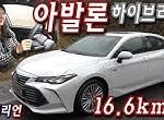 토요타 아발론 하이브리드 시승기 1부, 넓고 안락하다! Toyota Avalon Hybrid