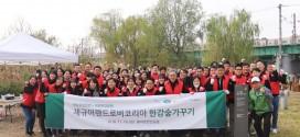 재규어랜드로버코리아, 서울그린트러스트-서울시 한강사업본부와 미세먼지 저감 위한 한강숲 조성