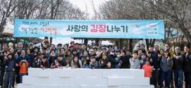 한국 토요타 자동차, 100인의 고객과 함께한 '사랑의 김장 나누기'