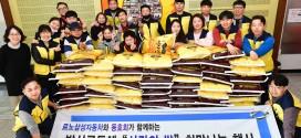 르노삼성자동차, '사랑의 쌀' 기부 및 봉사활동 진행