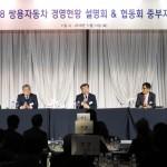 쌍용자동차, 상생협력 위한 협동회 경영현황 설명회 개최