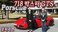 포르쉐 718 박스터 GTS 시승기 1부, GTS 너마저…… Porsche 718 Boxster GTS