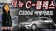 """""""베이비 벤츠"""" 더 뉴 C-클래스 신차리뷰 Mercedes-Benz C-Class"""