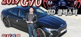 3D 입체계기판??? 2019 제네시스 G70 3.3T 간단 시승기 (feat. K7과 비교) Genesis G70 Sport