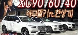 [Vlog] #아무말_볼보 XC90/60/40 한꺼번에 시승기 1부, feat.한상기 Volvo XC