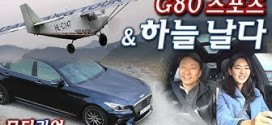제네시스 G80 3.3T 스포츠 간단 시승기 & 경량 비행기타고 하늘 날다 1부