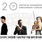 도이치 그라모폰 120주년 기념 갈라 콘서트