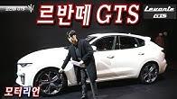 마세라티 르반떼 GTS 신차리뷰, Maserati Levante GTS