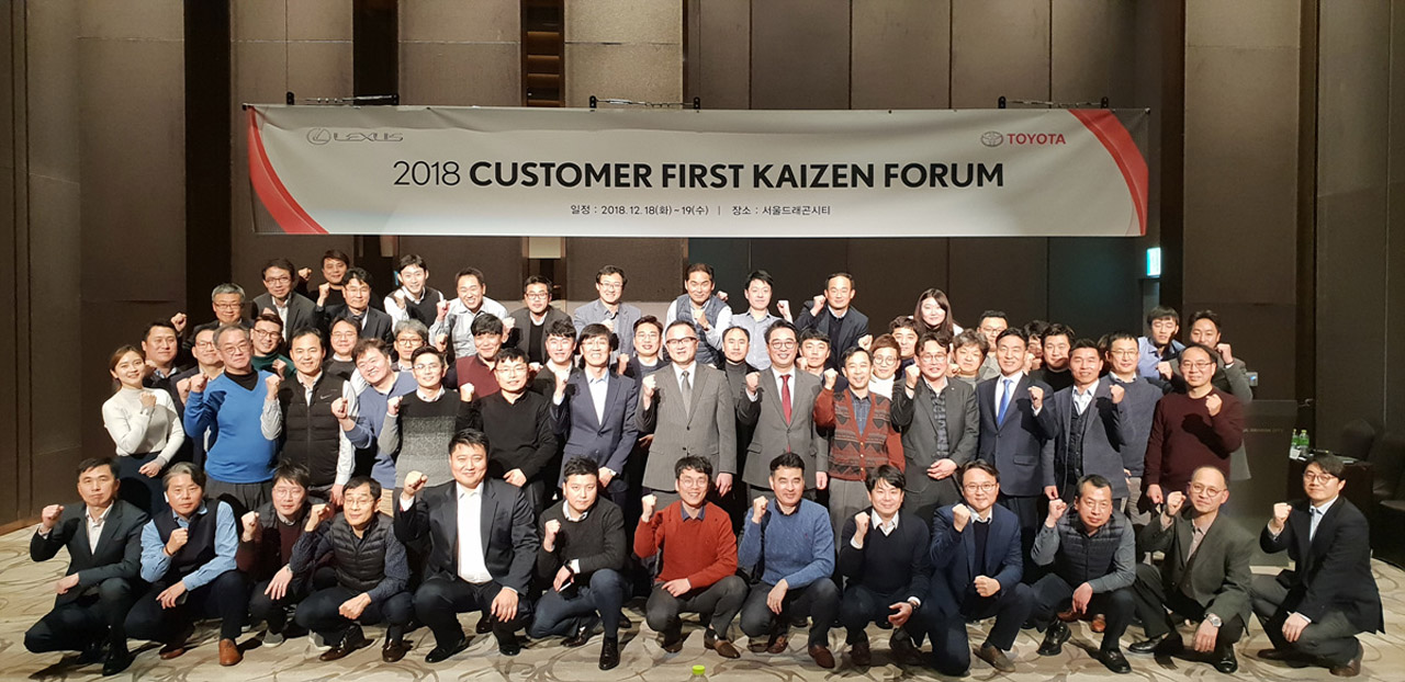 [사진자료] 한국 토요타 자동차, 2018 고객 제일 카이젠 포럼 실시