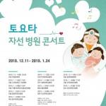 한국 토요타 자동차, '토요타 자선 병원 콘서트' 대장정 막 열어