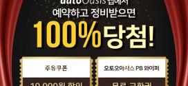 오토오아시스, 스마트앱 어워드 수상 이벤트 진행