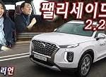 현대 팰리세이드 2.2D 시승기 2부, 다 좋을 수는 없지만… Hyundai Palisade