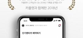배달 받는 렌터카 예약 앱 '카플렛', 2018 고객 이용행태 분석 결과 발표