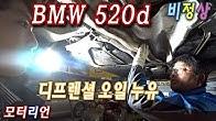 [비정상] 2016년식 6만km 주행 – BMW 520d 디퍼렌셜 오일 누유 정비
