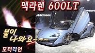 제로백 2.9초, 스포츠라인 끝판왕, 맥라렌 600LT 신차 리뷰 McLaren 600LT