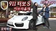 [오!너를 만나다] 포르쉐 911 터보 S 카브리올레 시승기 1부, 로드 911의 끝판왕!