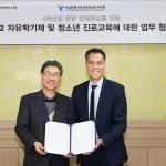아우디폭스바겐코리아, 서울시성북강북교육지원청과 자유학기제 교육 프로그램 제공 업무협약 체결