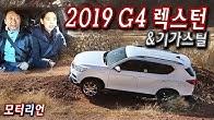 2019 쌍용 G4 렉스턴 시승기 2부 (& 포스코 기가스틸) – 프레임바디 SUV 존재의 이유