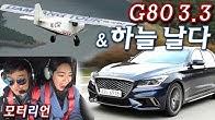 제네시스 G80 3.3 간단 시승기 2부 & 경량비행기 타고 담양호 위를 날다!