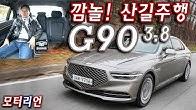 제네시스 G90 시승기 2부, 깜놀 산길 주행과 다소 아쉬운 뒷좌석 Genesis G90