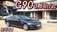 제네시스 G90 3.8 Htrac 시승기 1부, 중후함과 첨단을 더했다 Genesis G90