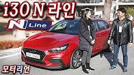 진심 미쳤다! 현대 'i30 N라인' 시승기 1부 Hyundai i30 N Line