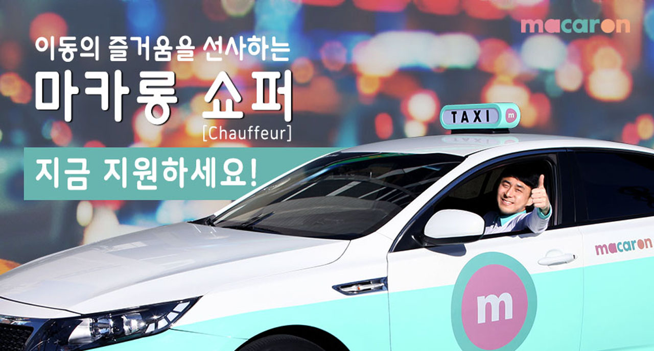 〔참고사진〕보도자료_KST모빌리티 혁신형 택시브랜드 마카롱 위한 마카롱 쇼퍼 공개 모집_01