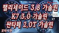 [제로백] 팰리세이드 3.8 가솔린 vs, 싼타페 2.0T 가솔린 vs. K7 3.0 가솔린 Palisade 3.8