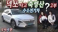 [에코리언] 수소전기차 현대 '넥쏘' 타고 '축령산'을 헤매다 2부 Hyundai Nexo