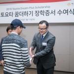 한국 토요타 자동차 '2019 토요타 꿈 더하기' 장학증서 수여식 진행