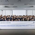 BMW 코리아 미래재단, 영 엔지니어 드림 프로젝트 6기 발대식 진행