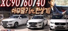 볼보 XC90/60/40 한꺼번에 시승기 2부, feat.한상기 #아무말 대잔치 Volvo XC40, XC90