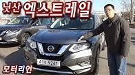 닛산 뉴 엑스트레일 시승기, 월드 베스트셀링 SUV? Nissan X-Trail