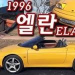 [오!너를 만나다] 1996년 기아 '엘란' 시승기 – 국산 유일의 오픈카 여전히 재밌어!