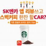 SK엔카닷컴, 1월 앱 리뷰 쓰기 이벤트 진행