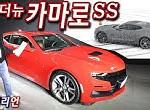 쉐보레 더 뉴 카마로 SS 신차리뷰, 5천만 원대 초강력 머슬카 Chevrolet Camaro SS