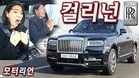 롤스로이스 컬리넌 시승기 1부, 가장 크고 가장 비싼 SUV, Rolls-Royce Cullinan