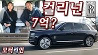7억 원이 넘는다? 롤스로이스 컬리넌 시승기 2부 Rolls-Royce Cullinan