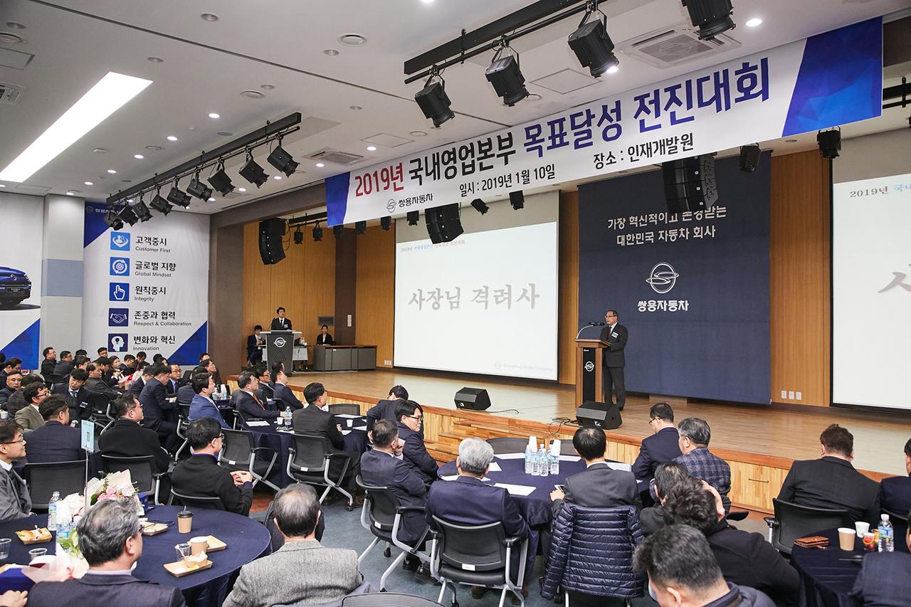 20190111_쌍용차_2019_국내영업본부_목표달성_전진대회_실시1