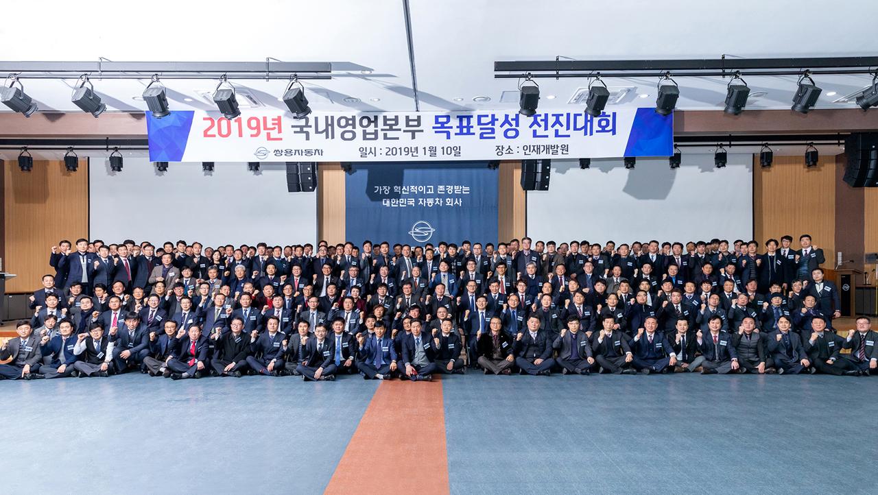 20190111_쌍용차_2019_국내영업본부_목표달성_전진대회_실시6-