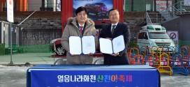 쌍용차, '2019 얼음나라 화천 산천어축제' 후원