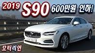 600만원 인하! 경쟁력은? 2019 볼보 S90 T5 인스크립션 시승기, Volvo S90